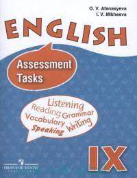 Английский язык : 9-й класс : контрольные задания : учебное пособие для общеобразовательных организаций и школ с углубленным изучением английского языка = English 9 : Assessment Tasks