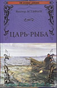 Царь-рыба : роман