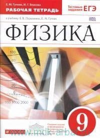 Физика : 9-й класс : рабочая тетрадь к учебнику А. В. Перышкина, Е. М. Гутник : тестовые задания ЕГЭ (Вертикаль. ФГОС)