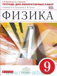 Физика : 9-й класс : тетрадь для лабораторных работ к учебнику А. В. Перышкина, Е. М. Гутник (Вертикаль. ФГОС)