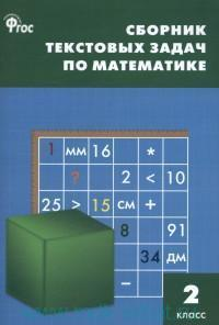 Сборник текстовых задач по математике : 2-й класс (соответствует ФГОС)