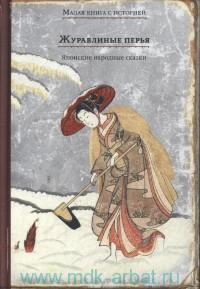 Журавлиные перья : японские народные сказки