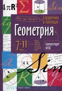 Геометрия : 7-11-й классы : справочник в таблицах (соответствует ФГОС)