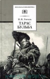 Тарас Бульба : повесть
