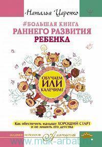 #Большая книга раннего развития ребенка. Обучаем или калечим? Как обеспечить малышу хороший старт и не лишить его детства