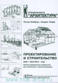 Проектирование и строительство : Дом. Квартира. Сад : иллюстрированный справочник для заказчика и проектировщика