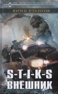 S-T-I-K-S. Внешник : фантастический роман
