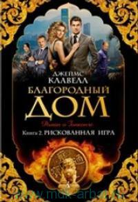 Благородный Дом : Роман о Гонконге. Кн.2. Рискованная игра