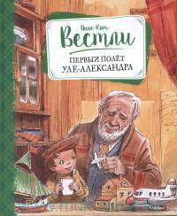 Первый полет Уле-Александра : повести