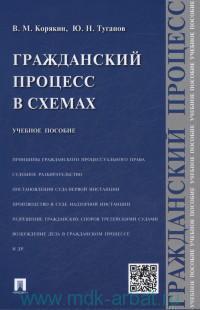 Гражданский процесс в схемах : учебное пособие