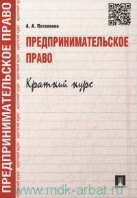 Предпринимательское право. Краткий курс : учебное пособие