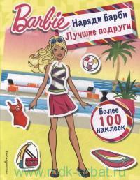 Наряди Барби : Лучшие подруги