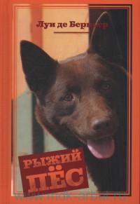 Рыжий пес : роман