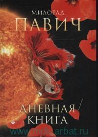 Дневная книга : романы