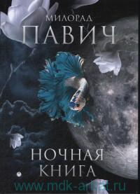 Ночная книга : романы