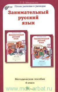Занимательный русский язык : курс РПС (развитие познавательных способностей) : методическое пособие для 4-го класса (ФГОС)