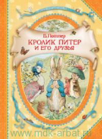 Кролик Питер и его друзья : сказки