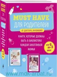 Must have для родителей от Доктора_аннамама : книги, которые должны быть в библиотеке каждой заботливой мамы : от 0 до 3 лет : комплект в 2 кн.