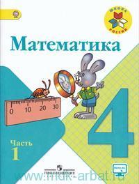 Математика : 4-й класс : учебник для общеобразовательных организаций. В 2 ч. Ч.1 (ФГОС)
