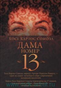 Дама номер 13 : роман