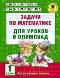 Задачи по математике для уроков и олимпиад : 1-й класс