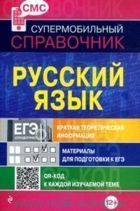 Русский язык : краткая теоретическая информация, материалы для подготовки к ЕГЭ, QR-код к каждой изучаемой теме