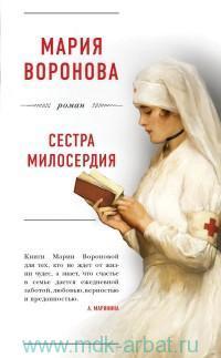 Сестра милосердия : роман