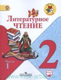 Литературное чтение : 2-й класс : учебник для общеобразовательных организаций. В 2 ч. Ч.1 (ФГОС)