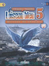 Французский язык : второй иностранный язык : 5-й класс : учебник для общеобразовательных организаций. В 2 ч. Ч.2 = L`oiseau Bleu 5 : Methode de Francais : Seconde Partie II (ФГОС)