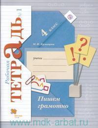 Пишем грамотно : 4-й класс : рабочая тетрадь № 1 : для учащихся общеобразовательных учреждений (ФГОС)