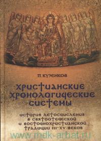 Христианские хронологические системы : история летосчисления в святоотеческой и восточнохристианской традиции