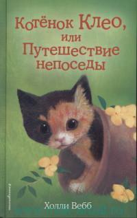 Котёнок Клео, или Путешествие непоседы : повесть