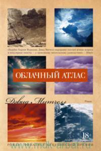 Облачный атлас : роман