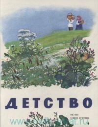 Детство : стихи, рассказы, песни
