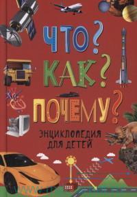 Что? Как? Почему? : энциклопедия для детей