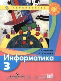 Информатика : 3-й класс : учебник для общеобразовательных организаций (ФГОС)