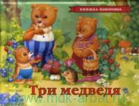 Три медведя : по мотивам сказки Л. Н. Толстого