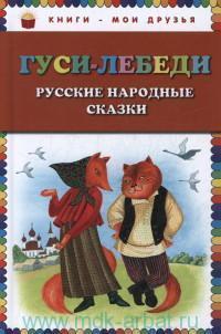 Гуси-лебеди : русские народные сказки
