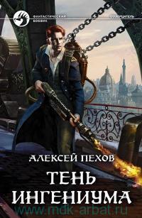 Тень ингениума : фантастический роман