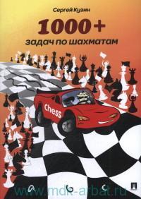 1000+ задач по шахматам : учебное пособие