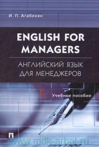 English for Managers = Английский язык для менеджеров : учебное пособие