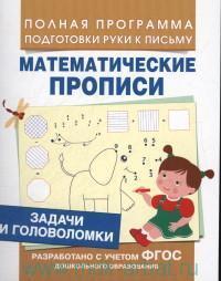 Математические прописи. Задачи и головоломки (разработано с учетом ФГОС ДО)