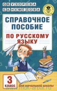 Справочное пособие по русскому языку : 3-й класс