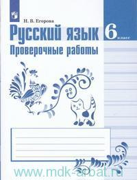 Русский язык : проверочные работы : 6-й класс : учебное пособие для общеобразовательных организаций