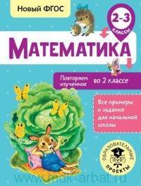 Математика : повторяем изученное в 2-ом классе : 2-3-й классы (ФГОС)