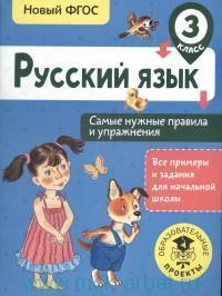 Русский язык. Самые нужные правила и упражнения. 3-й класс : Новый ФГОС : Образовательные проекты