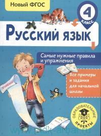 Русский язык. Самые нужные правила и упражнения. 4-й класс  : Новый ФГОС : Образовательные проекты