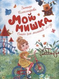 Мой мишка : стихи для малышей