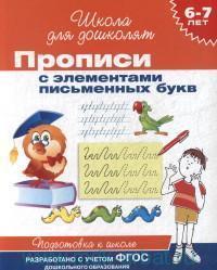 Прописи с элементами письменных букв : подготовка к школе : 6 - 7 лет : разработано с учетом ФГОС ДО