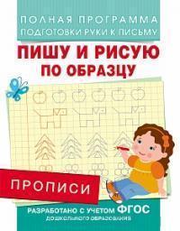 Пишу и рисую по образцу : прописи (разработано с учетом ФГОС дошкольного образования)